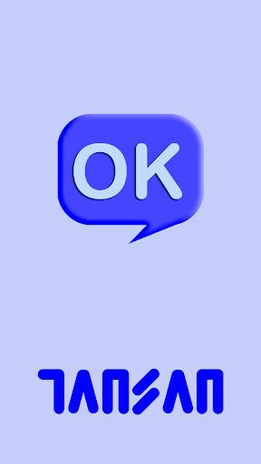 오키도키 - 우리만의 메세지 메세지 텍스트 암호화