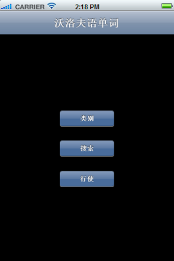 玩教育App|沃洛夫语单词免費|APP試玩
