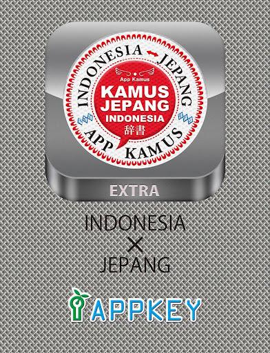玩教育App|インドネシア日本語辞書  KAMUS INDONESIA免費|APP試玩