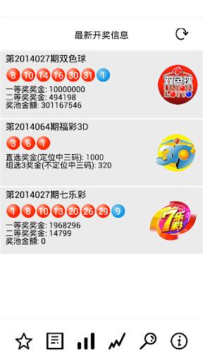 免费对奖彩票机Free Lotto