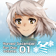 The peripheral edge of December - winter - in December of the harvest additional episode collection vol.1