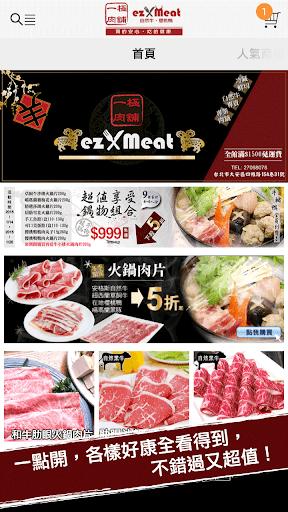 一極肉舖:食材專賣店