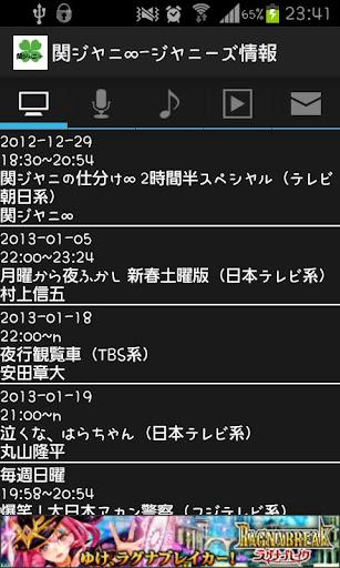 関ジャニ∞-ジャニーズ情報