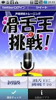 Screenshot of 声優滑舌アプリ(無料)