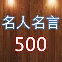 名人名言500句(中英文对照) icon