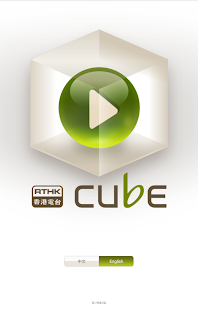 RTHK Cube- screenshot thumbnail