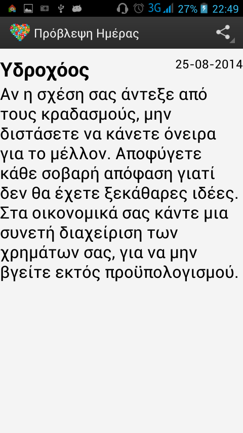Ζώδια - Zwdia - Zvdia - screenshot