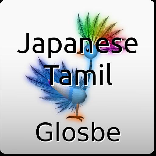 日本語-タミル語辞書 教育 LOGO-玩APPs