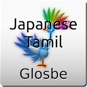 Japanese-Tamil Dictionary
