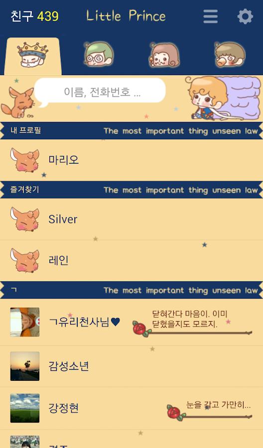 어린왕자 빼 카카오톡 테마 - screenshot
