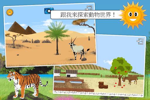動物大探索:動物世界 - 兒童教育遊戲