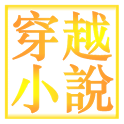 穿越小說_[I01]經典穿越小說合集(一) icon