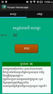 Download Khmer All Horoscopes APK