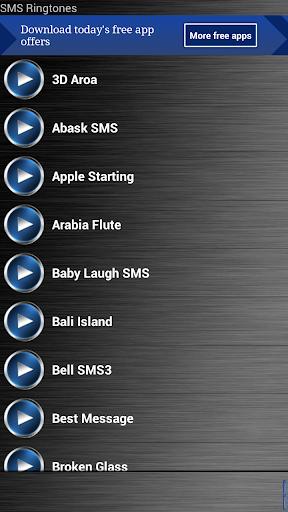 SMS의 벨소리