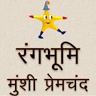 Rangbhoomi by Munshi Premchand icon