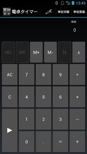 電卓タイマー