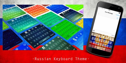 Russian Keyboard Theme
