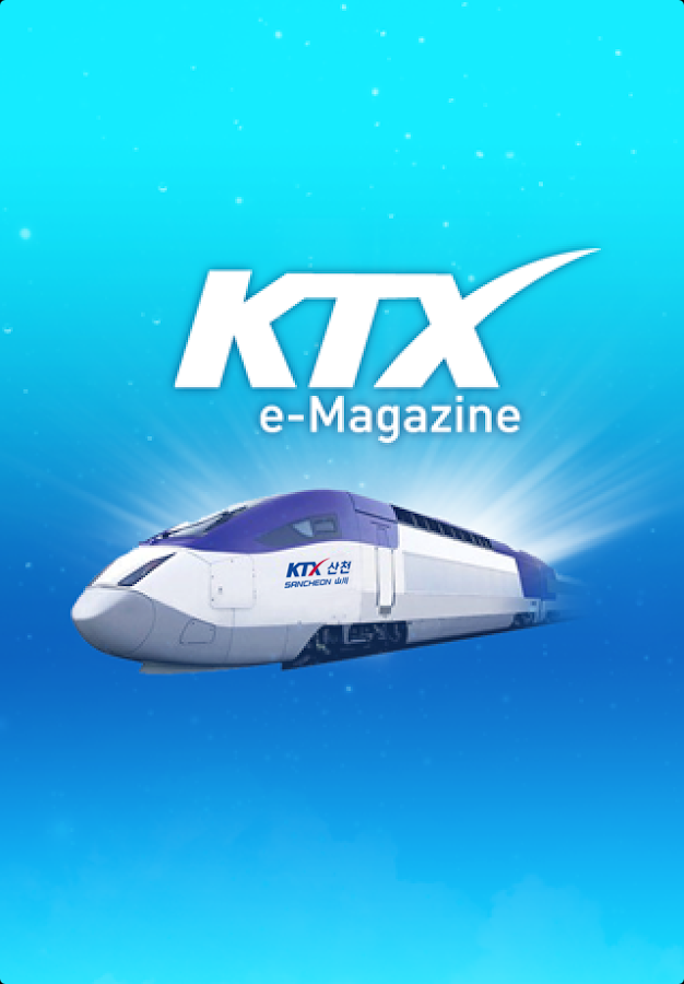 KTX 매거진 NEW- screenshot