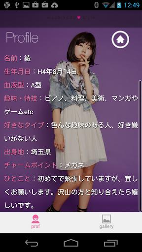 玩娛樂App|綾 ver. for MKB免費|APP試玩