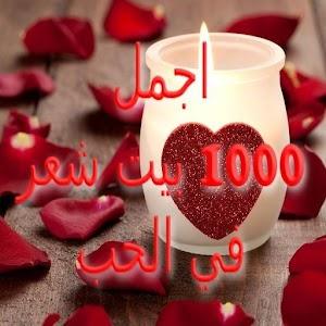 اجمل 1000 بيت شعر في الحب