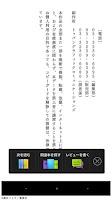 Screenshot of ソニーの電子書籍 Reader™