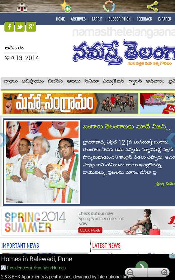 Telugu News : Andhra Newspaper - screenshot