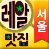 서울레알맛집: 550만 맛집 검증백서