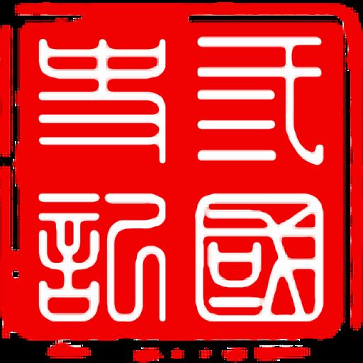 三國史記 書籍 App LOGO-硬是要APP