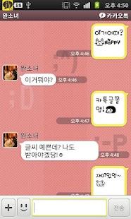 카톡글꼴_Rix떡볶이- screenshot thumbnail