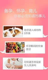 快乐孕期-女性备孕怀孕育儿社区宝宝树babytree出品