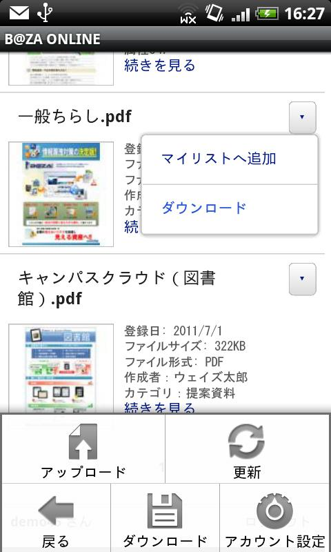 BAZA ONLINE- screenshot