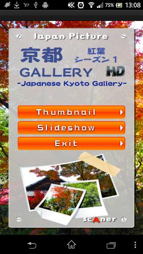 日本の壁紙 京都 Gallery part1