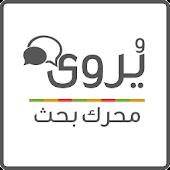 """يروى - مقولات عربية  """"مجاني"""""""