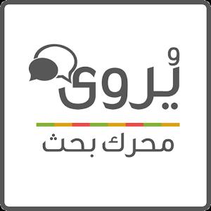 """يروى – مقولات عربية  """"مجاني"""" for PC and MAC"""