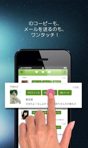 無料娱乐Appの♪秒速で出会えるLinear掲示板♪|記事Game