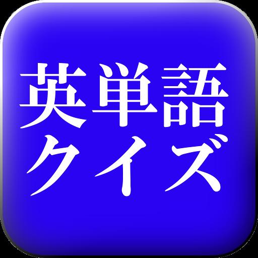 英検3級レベル編 英単語クイズ  教育 LOGO-玩APPs