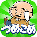 Ossan Train Stuffing! icon
