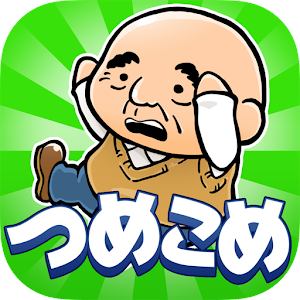 Ossan Train Stuffing! for PC and MAC