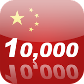 Learn Chinese 10,000 Mandarin
