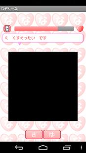 Nazorina ~HIRAGANA TRACE GAME~ - screenshot thumbnail