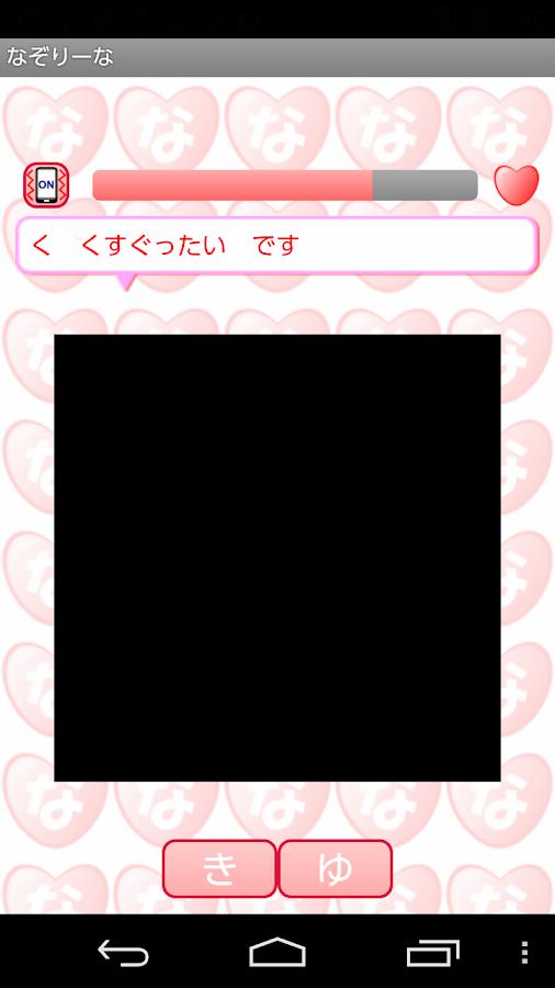 Nazorina ~HIRAGANA TRACE GAME~ - screenshot