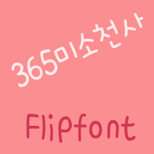 365SmileAngel Korean FlipFont