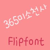 365SmileAngel Korean FlipFont
