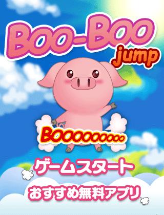 Boo-Boo jump