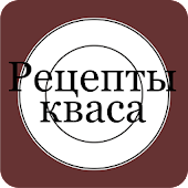 Recipes of Russian kvass