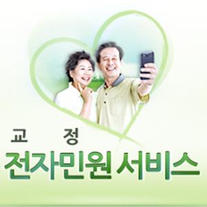 교정 전자민원서비스 아이콘