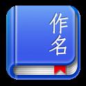 아이사랑작명 icon