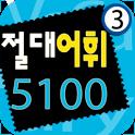 다락원 절대어휘 5100 3권 icon