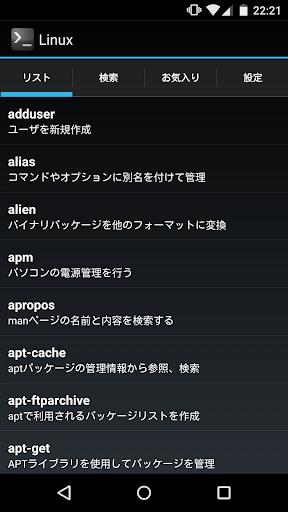 【免費工具App】Linux コマンドリファレンス-APP點子