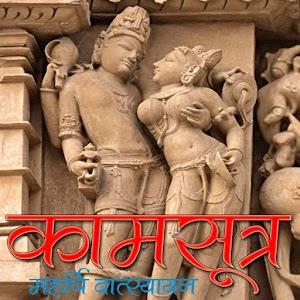 the kamasutra book in hindi
